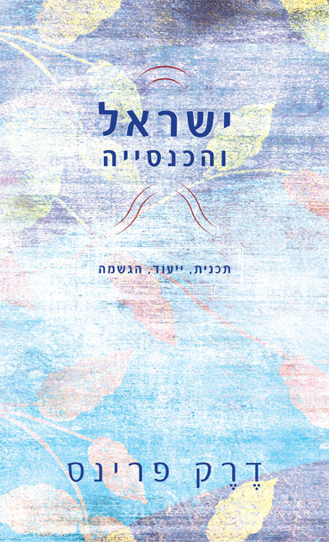 israel-church-cover1